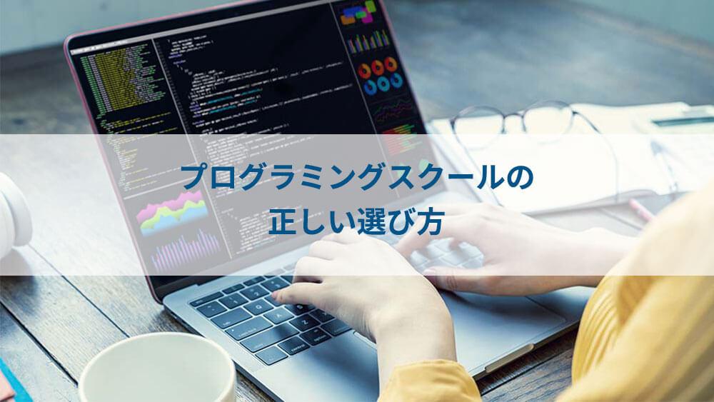 プログラミングスクールの正しい選び方