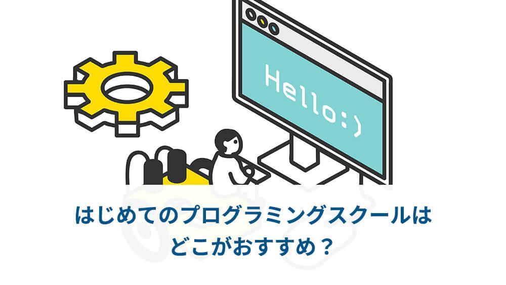 はじめてのプログラミングスクールはどこがおすすめ?
