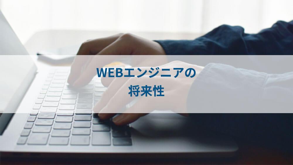 WEBエンジニアの将来性