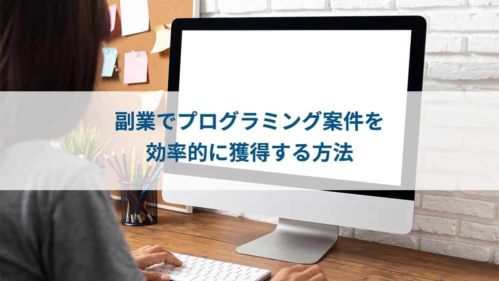 副業でプログラミング案件を効率的に獲得する方法